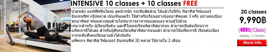pilates bangkok พิลาทีส reformer intensive
