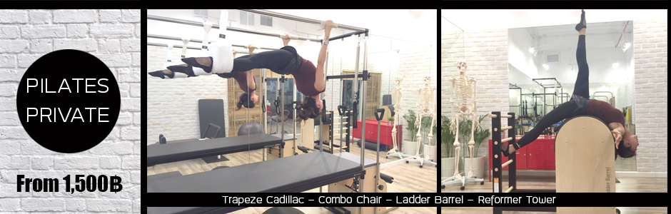 เรียนพิลาทีสแบบตัวต่อตัว Pilates Private Class